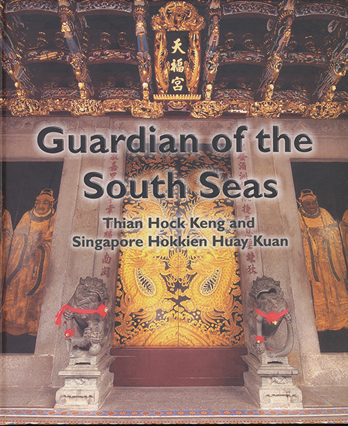 Guardians of the South Seas (English Version)