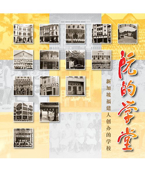 Schools founded by Hokkien Community