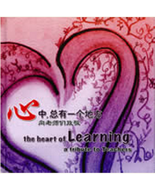 The Hearts of Learning – A Tribute to Teachers