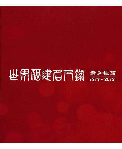 Prominent Figures of the World Fujian Communities – The Singapore Chapter
