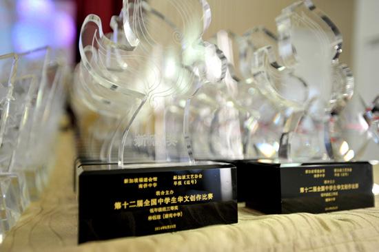 SHHK Literary Award