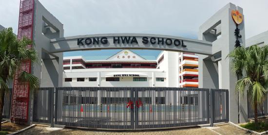 kong_hwa_sch_1