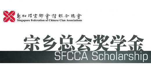 SFCCA Scholarship