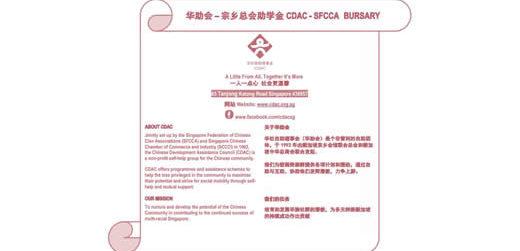 CDAC-SFCCA Bursary 2018