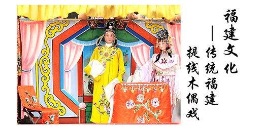 Hokkien Culture – Traditional Hokkien String Puppet Show