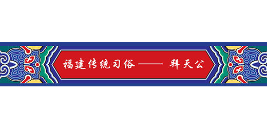 Hokkien Transitional Customs – Praying to of Jade Emperor